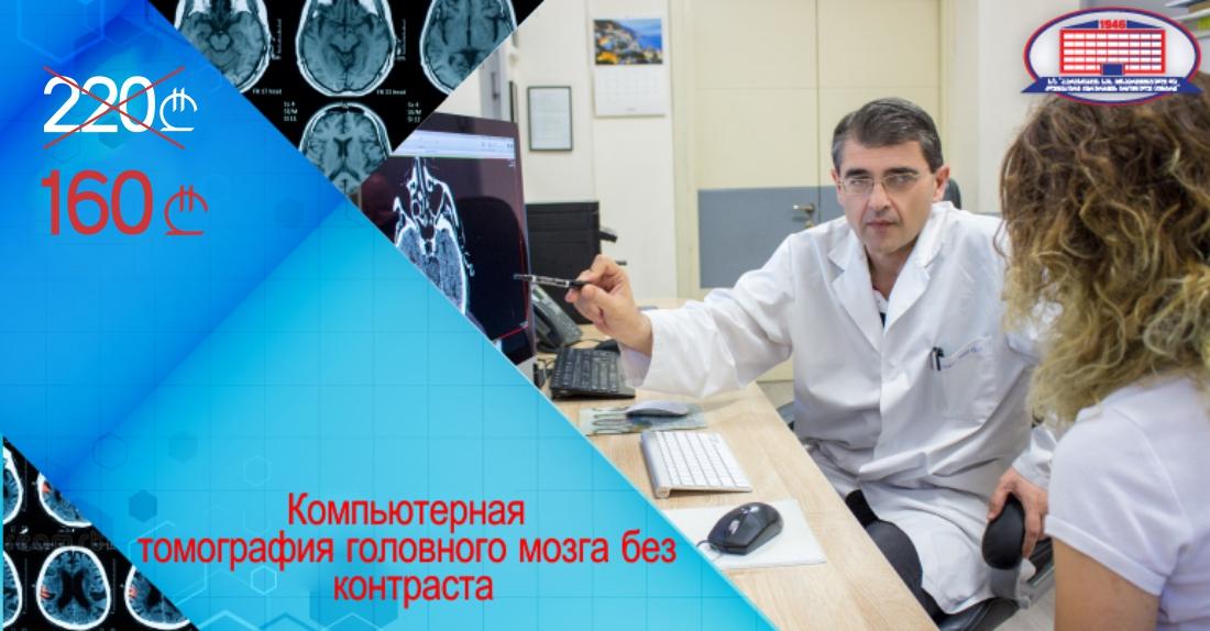 Избавьтесь от головной боли - предлагаем компьютерную томографию головного мозга и консультацию невролога