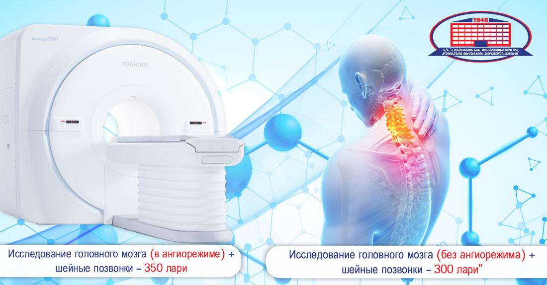Беспрецедентная акция! Предлагаем магнитно-резонансную томографию головного мозга и шейного отдела позвоночника