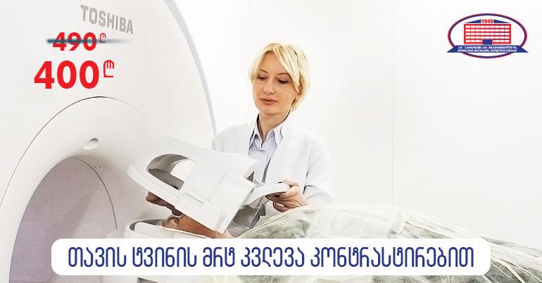 თავის ტვინის მაგნიტურ–რეზონანსული კვლევა კონტრასტირებით