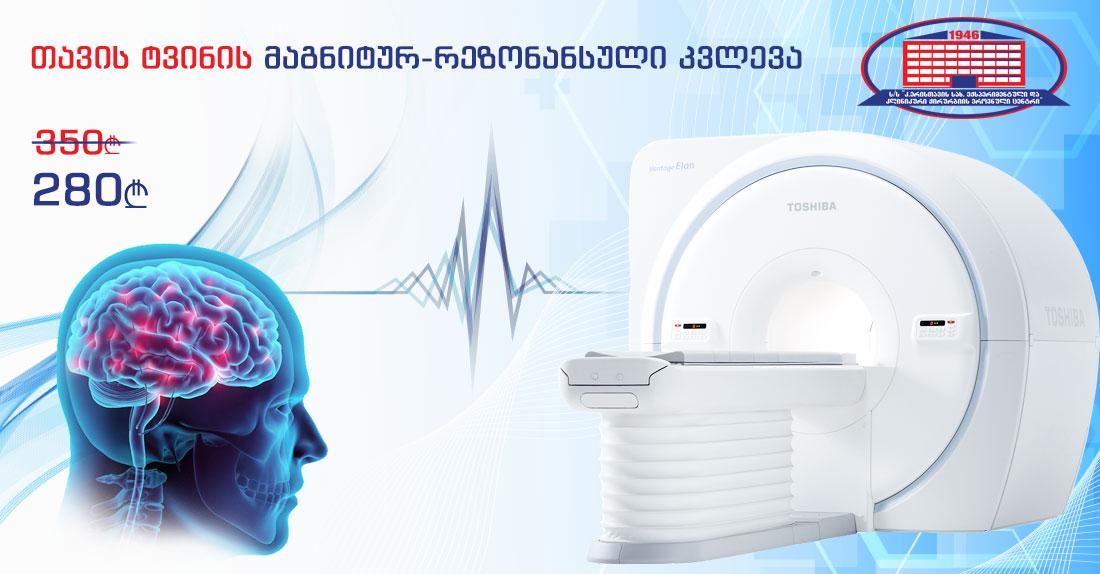უპრეცედენტო აქცია! თავის ტვინის კვლევა  მაგნიტურ-რეზონანსულ ტომოგრაფზე