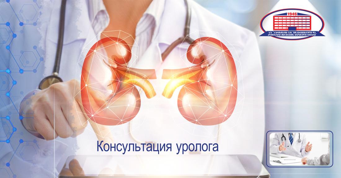 Предлагаем консультацию уролога и ультразвуковое исследование мочевыделительной системы