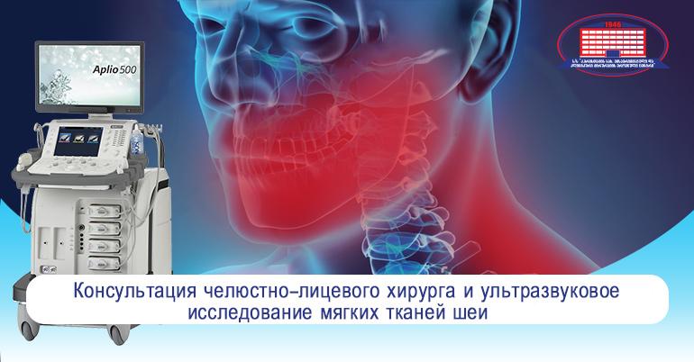 Предлагаем консультацию челюстно-лицевого хирурга и ультразвуковое исследование мягких тканей шеи