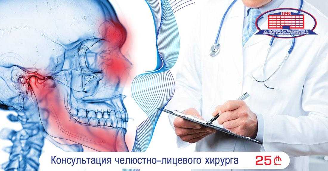 Национальный Центр Хирургии предлагает акцию на консультацию челюстно-лицевого хирурга.