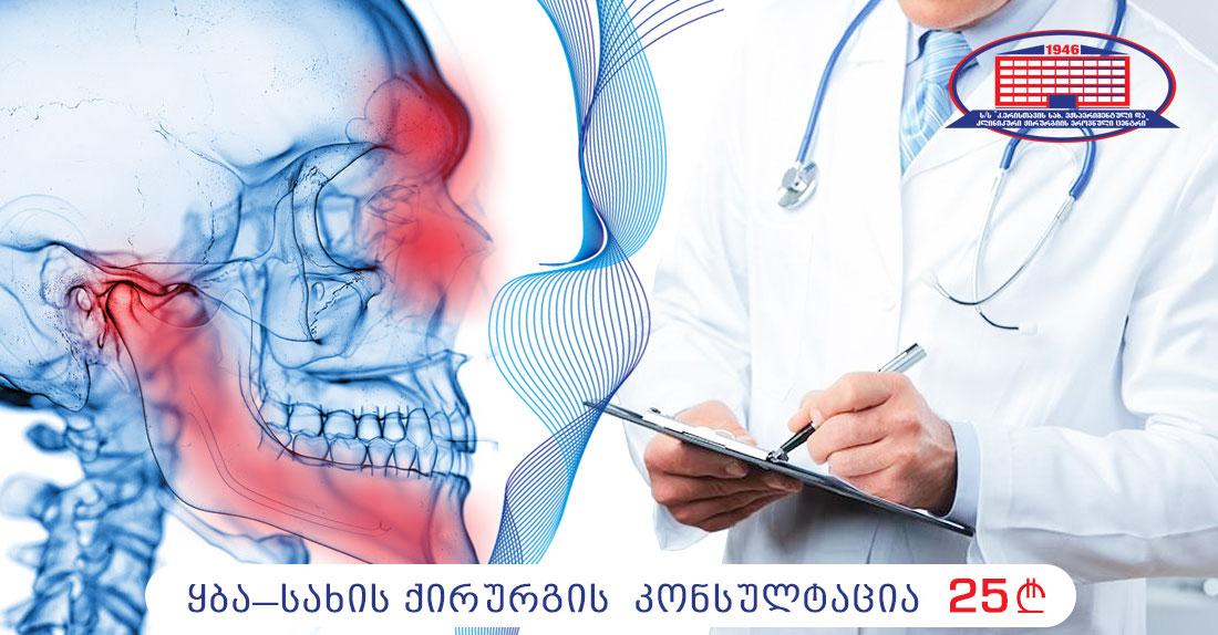 ქირურგიის ეროვნული ცენტრი გთავაზობთ აქციას ყბა-სახის ქირურგის კონსულტაციაზე